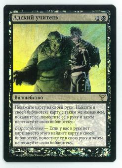 Magic the Gathering Dissension RUSSIAN FOIL Single Infernal Tutor - NEAR MINT MINUS (NM-)