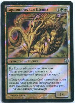 Magic the Gathering Time Spiral Single Harmonic Sliver RUSSIAN FOIL - SLIGHT PLAY (SP)