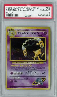 Pokemon Japanese Gym 2 Challenge from the Darkness Sabrina's Alakazam Holo Rare PSA 8