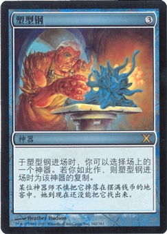 Magic the Gathering 10th Edition Single Sculpting Steel - FOIL CHINESE