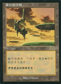 Magic the Gathering Urza's Saga Single Serra's Sanctum CHINESE - SLIGHT PLAY (SP)