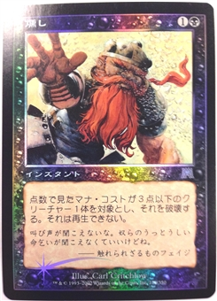 Magic the Gathering Onslaught Single Smother - FOIL JAPANESE