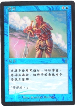 Magic the Gathering Odyssey Single Standstill - Chinese Foil