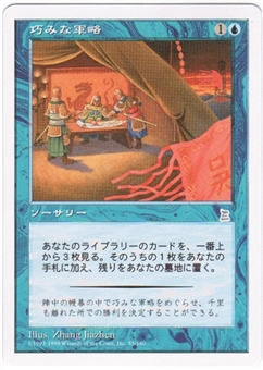 Magic the Gathering Portal 3: 3 Kingdoms Single Strategic Planning - Japanese - NEAR MINT (NM)