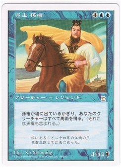 Magic the Gathering Portal 3: 3 Kingdoms Single Sun Quan, Lord of Wu UNPLAYED (NM/MT) - Japanese
