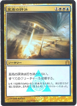 Magic the Gathering Return to Ravnica Single Supreme Verdict FOIL JAPANESE