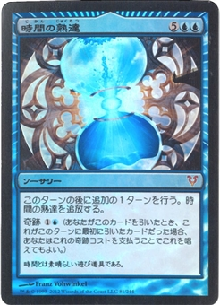 Magic the Gathering Avacyn Restored Single Temporal Mastery FOIL JAPANESE