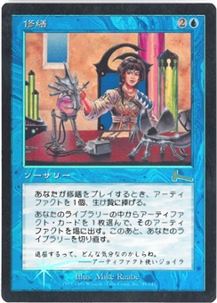 Magic the Gathering Urza's Legacy Single Tinker FOIL JAPANESE