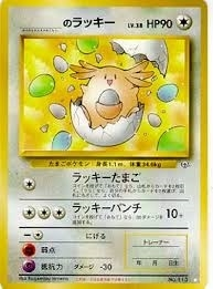 Pokemon JAPANESE Promotional Single ________ Chansey - NEAR MINT (NM)