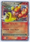 Pokemon Mysterious Treasures Single Magmortar lv. X 123/123