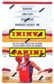 2009/10 Panini Basketball 24-Pack Box