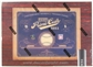 2011 Panini Prime Cuts Baseball Hobby Box