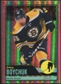 2012/13 Upper Deck O-Pee-Chee Rainbow #8 Johnny Boychuk