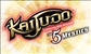Kaijudo The 5 Mystics Booster 6-Box Case (Presell)