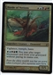 Magic the Gathering Lorwyn Single Horde of Notions FOIL