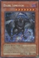 Yu-Gi-Oh Stardust Overdrive Single Dark Simorgh Secret Rare