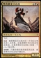 Magic the Gathering CHINESE Innistrad Single Olivia Voldaren - NEAR MINT (NM)