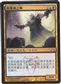 Magic the Gathering Gatecrash Chinese Single Duskmantle Seer - NEAR MINT (NM)