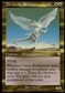 Magic the Gathering Invasion Single Treva, the Renewer FOIL - HEAVY PLAY (HP)