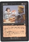 Magic the Gathering Mercadian Masques JAPANESE Single Black Market - MODERATE PLAY (MP)