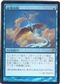 Magic the Gathering Theros Single Swan Song - FOIL JAPANESE