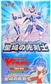 Cardfight Vanguard Blaster Blade Trial Deck Box